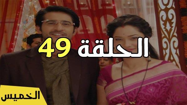 مسلسل رباط الحب 4 الحلقة 49