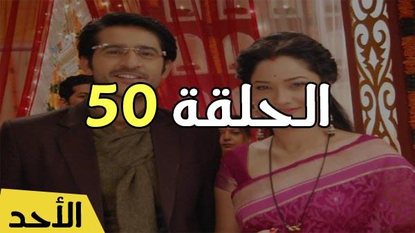 مسلسل رباط الحب 4 الحلقة 50