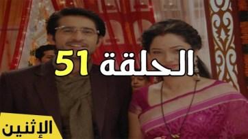 مسلسل رباط الحب 4 الحلقة 51