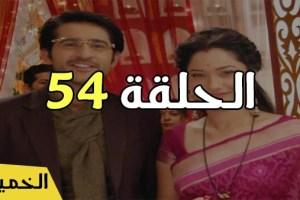 مسلسل رباط الحب 4 الحلقة 54 الخميس 3-8-2017