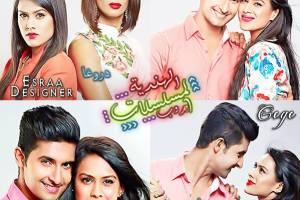 قصة مسلسل الصهر ومعلومات حول ابطال المسلسل – مسلسل الصهر مدبلج zee alwan