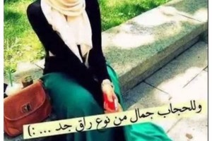 أجمل بنات محجبات 2018 في العالم بنات محجبات كيوت ستايل عراقيات وعربيات