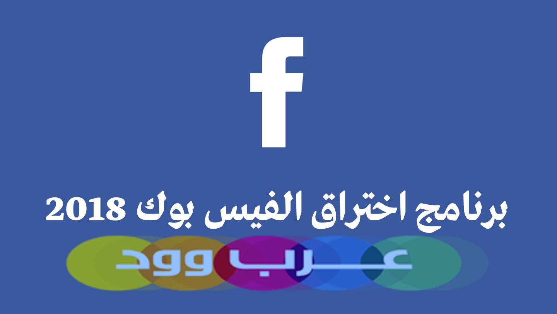 برنامج اختراق الفيس بوك 2019