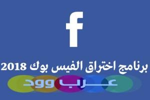 برنامج اختراق الفيس بوك 2018