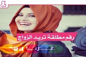 رقم مطلقة تريد الزواج , تويتر , جدة , مغربية , لبنانية , سورية , المنصورة , الجزائر , القاهرة