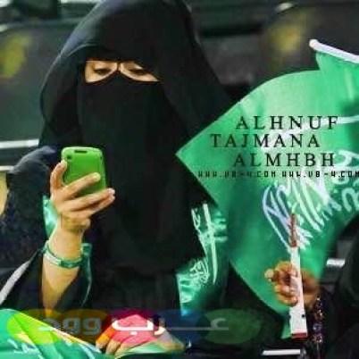 حالة واتس اب سعودي