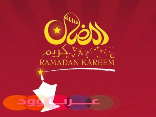 توبيكات رمضان للواتس اب