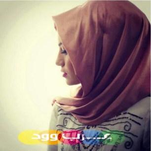 عراقيات للزواج فيس بوك