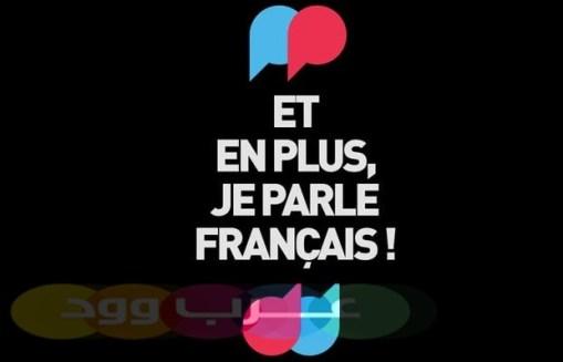 عبارات جميلة باللغة الفرنسية