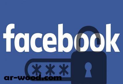 برنامج اختراق فيس بوك