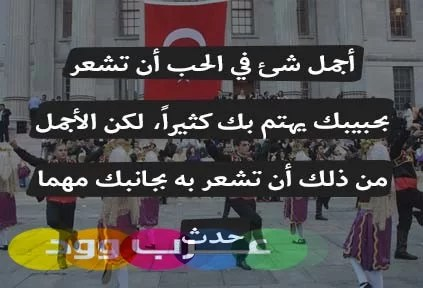 حالات واتس اب تركية مترجمة