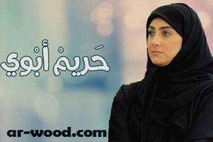 قصة مسلسل حريم ابوي احداث نارية قادمة !!