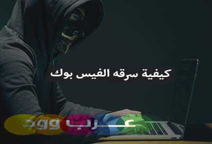 كيفية سرقه الفيس بوك