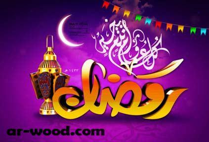 حالات واتس اب رمضان 2018 - 2