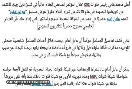 قناة سي بي سي cbc تفوز بحقوق بث مسلسل عوالم خفية في مصر