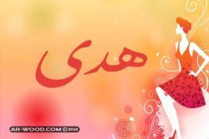 اسم هدى والحظ عرب وود