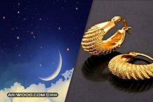تفسير حلم الحلق الذهب للمتزوجه لابن سيرين