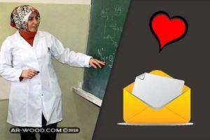 رسالة الى معلمتي قصيرة جدا