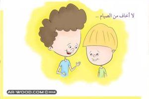 قصة قصيرة عن الصوم للاطفال
