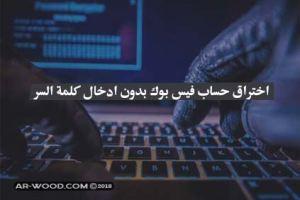 اختراق حساب فيس بوك بدون ادخال كلمة السر