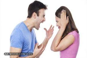 كيفية التعامل مع الزوج العصبي والنكدي