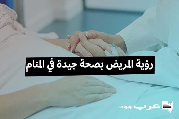 رؤية المريض بصحة جيدة في المنام