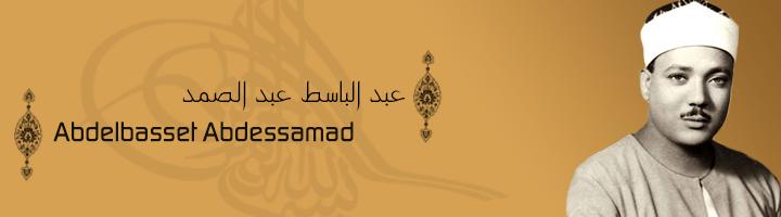 عبد الباسط عبد الصمد القران الكريم على موقع السبيل
