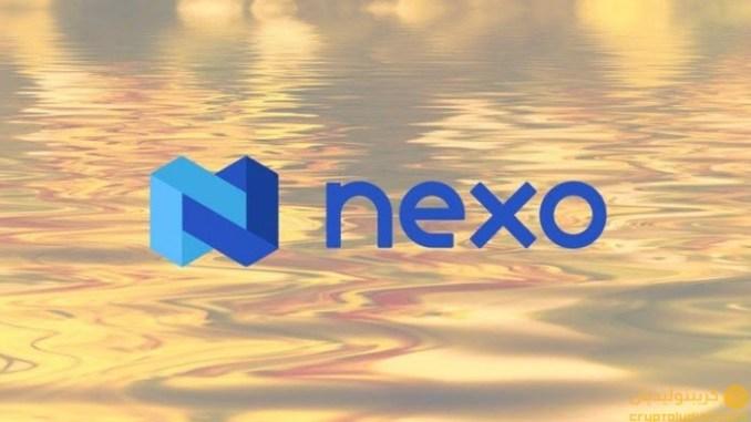 Nexo تفتح خط ائتمان لعملاء التجزئة بعملة (PAXG) المدعومة بالذهب