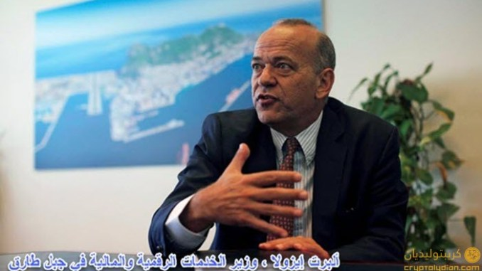 وزير: اللوائح المُنظمة للترقيم تجعل جبل طارق مكاناً رائداً لشركات البلوك تشين