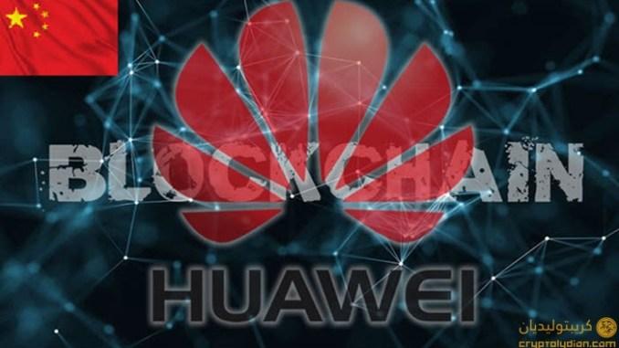الحكومة الصينية تسرع من تبني البلوك تشين بشراكة جديدة مع هواوي
