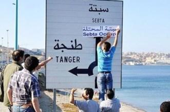 إسبانيا تستفز المغرب بقرار يتعلق بسبتة المحتلة