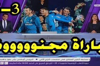 """تقرير """"بي إن سبورت"""" عن الفوز المثير لـ ريال مدريد على ريال بتيس 5-3 في مباراة مجنونة"""