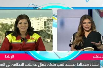 بالفيديو.. ملكة جمال عاملات النظافة بقناة العربية