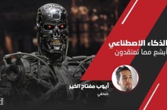 أيوب مفتاح الخير يكتب: الذكاء الاصطناعي أبشع مما تعتقدون