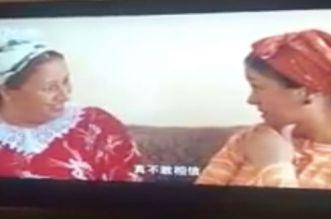 بالفيديو – فيلم مغربي مدبلج يبث على قناة صينية