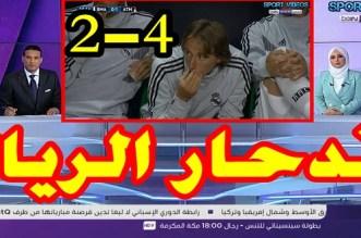 شاهد بالفيديو.. تحليل شامل لمباراة أتلتيكو مدريد وريال مدريد 4-2 || لماذا انهزم الريال؟؟