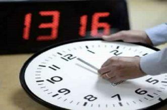حزب سياسي يطالب بإلغاء الساعة الإضافية