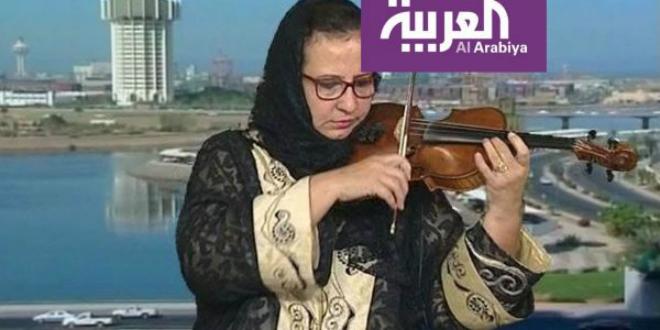 السعودية تفتح أول معهد لتعليم العزف على الكمان بالنسبة للنساء