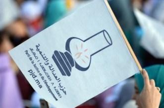 """7 أحزاب توقع بيانا استنكاريا ضد """"البيجيدي"""""""