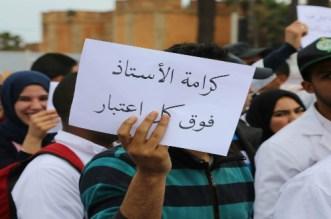 الأساتذة يعودون للشارع أيام قبل رمضان