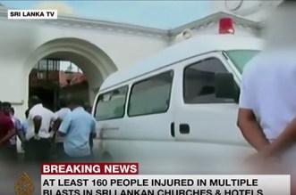 أحد مرعب في سريلانكا.. انفجار آخر في أحد فنادق العاصمة