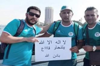 """""""لافتة سياسية"""" تمنع ثلاثة مشجعين جزائريين من حضور """"الكان"""""""