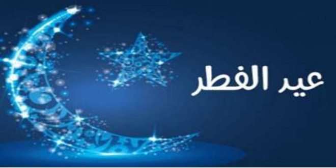 موعد أول أيام عيد الفطر 2021 في المغرب