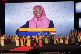 """طالبة سودانية تنتزع لقب بطلة """"تحدي القراءة العربي"""" من المغربية أخيار"""