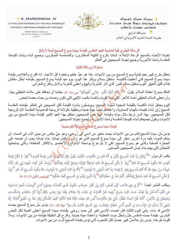 H.H.Mar Dinkha IV Epistel For The Easter 2013 (1)