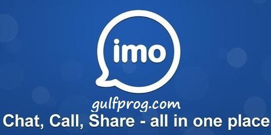 تحميل برنامج imo للكمبيوتر - ايمو للاندرويد