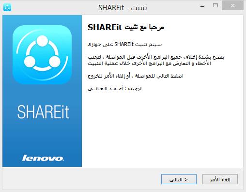 تحميل برنامج shareit - صورة من تنصيب برنامج shareit للكمبيوتر