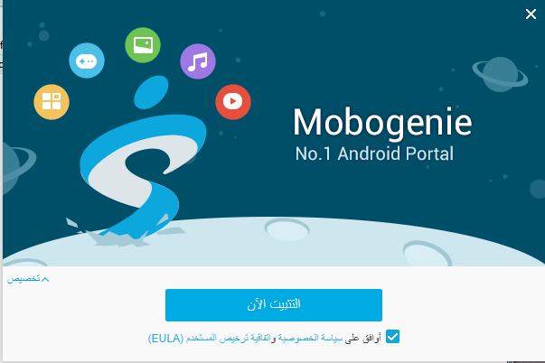 تحميل برنامج mobogenie موبوجيني