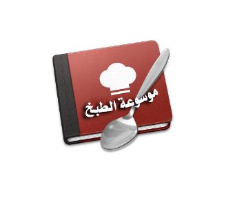 تحميل برنامج طبخ - موسوع الطبخ - وصفات الطبخ