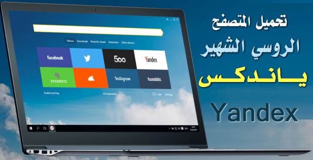 تحميل ياندكس Yandex متصفح روسي